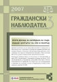 """Доклад по проект """"Пълна прозрачност, публичност и безпристрастност при изпълнението на законите от съда"""""""