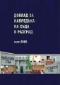 Доклад за напредъка на съда в Разград