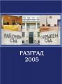 Годишни отчете за 2005г. на Окръжен и Районен съд Разград