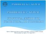 Районен съд Бургас - Структура, дейности, статистика, постижения