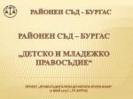 Районен съд Бургас - Детско и младежко провосъдие