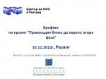 "Брифинг по проект ""Правосъдие близо до хората: втора фаза"" - 16.11.2012г., Разлог"