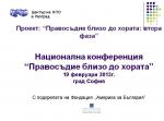 "Национална конференция ""Правосъдие близо до хората"" - 19 февруари 2013г. град София"