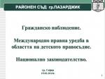 Гражданско наблюдение  - Районен съд Пазарджик