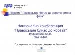 "Национална конференция""Правосъдие близо до хората"" - 19 февруари 2013г.,град София"