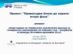 """Брифинг по проект """"Правосъдие близо до хората: втора фаза"""" - 10.07.2013г., Кърджали"""