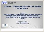 """Брифинг по проект """"Правосъдие близо до хората: втора фаза"""" - 10.07.2013г., Димитровград"""