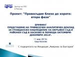 "Брифинг по проект ""Правосъдие близо до хората: втора фаза"" - 11.07.2013г., Хасково"