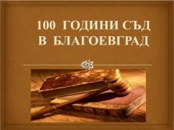 100 години съд в Благоевград