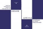 Доклад за напредъка на съда в Южна България
