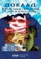 """Доклад """"Иновативни подходи и добри практики по темата за домашното насилие"""""""