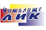 """Народно читалище """"ЛИК 1959"""""""